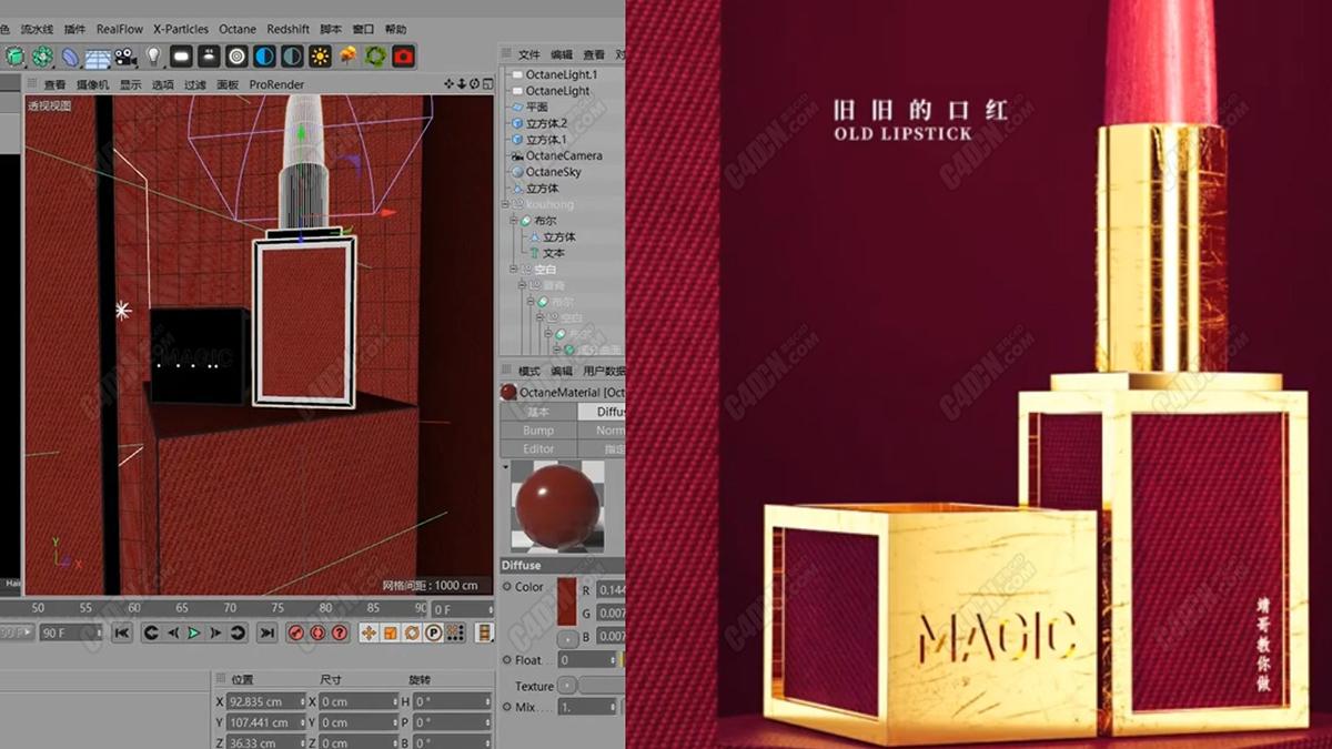 C4D中文电商海报设计教程之口红