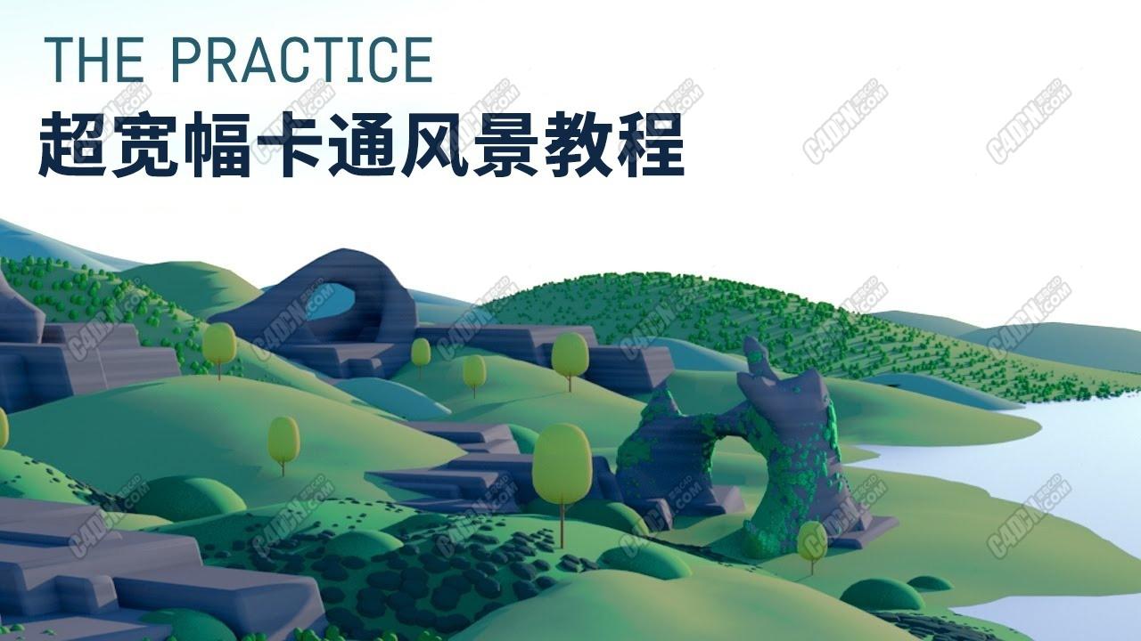 C4D Octane渲染器超宽幅卡通风景画教程第二部分