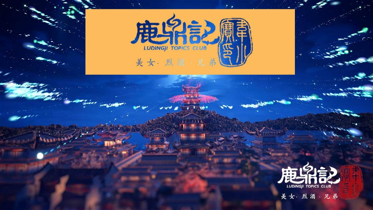雪花更美--UE4中国风买量视频