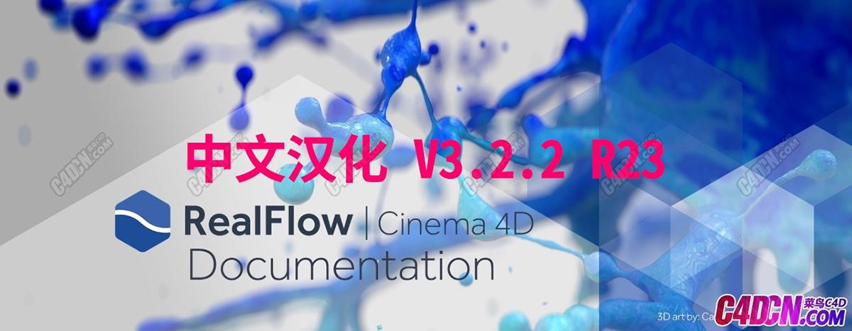 C4D经典流体插件中文汉化版 NextLimit RealFlow 3.2.2.0054 支持R18-23