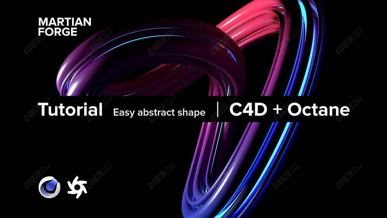 C4D无限符号8绸带笔刷渐变色彩材质Octane渲染器教程