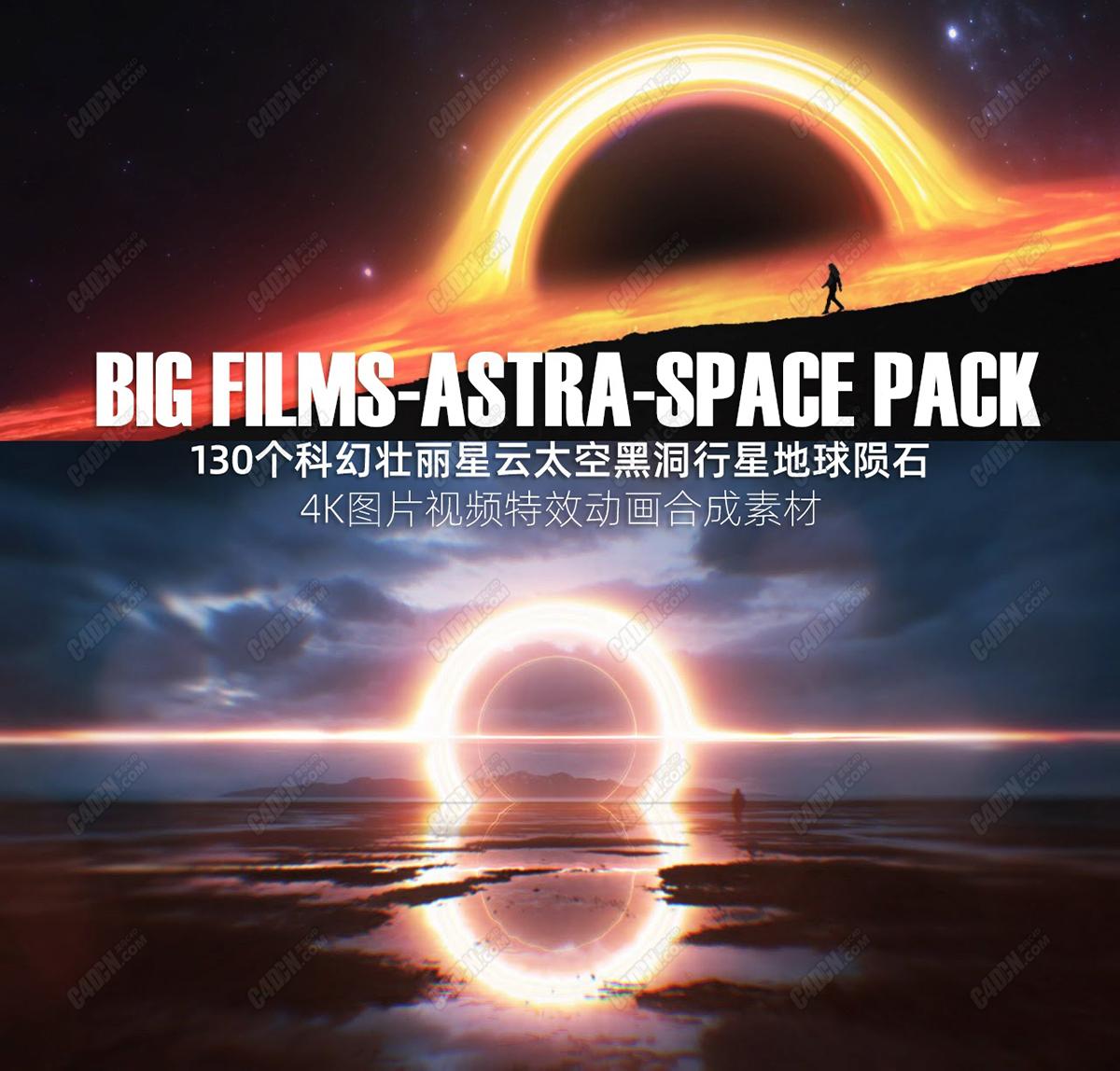 15G超大浩瀚宇宙太空星云黑洞深空星球天体视频特效合成素材合集