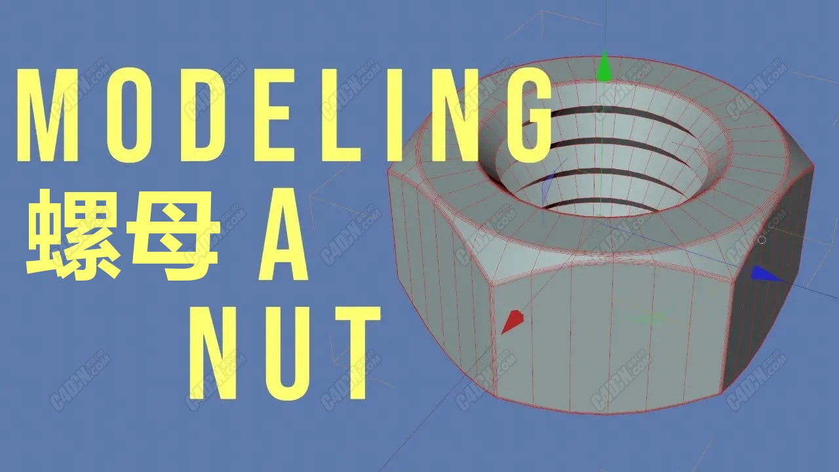 C4D螺母螺丝多边形建模技巧教程