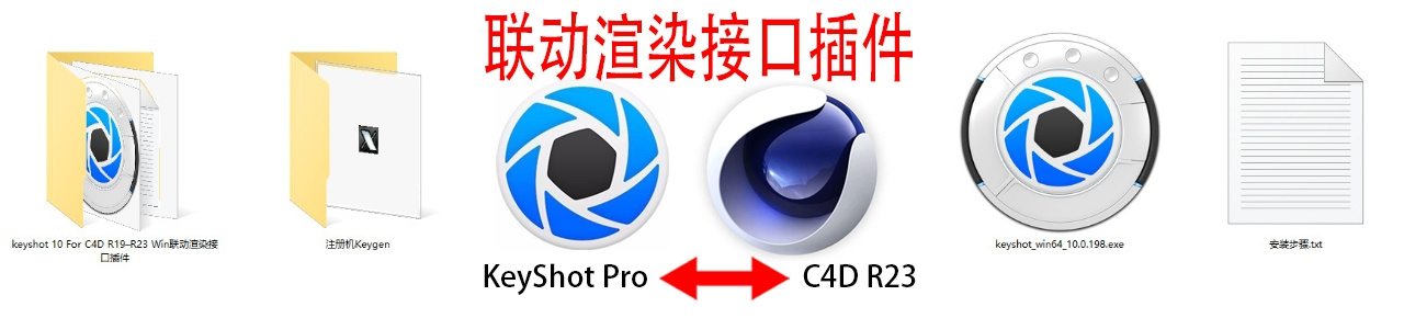 C4DR23实时联动渲染KeyShot Pro插件 v10.0.198 Win64 +++包含 keyshot10软件 和 For C4D R19–R23 Win联动渲染接口插件
