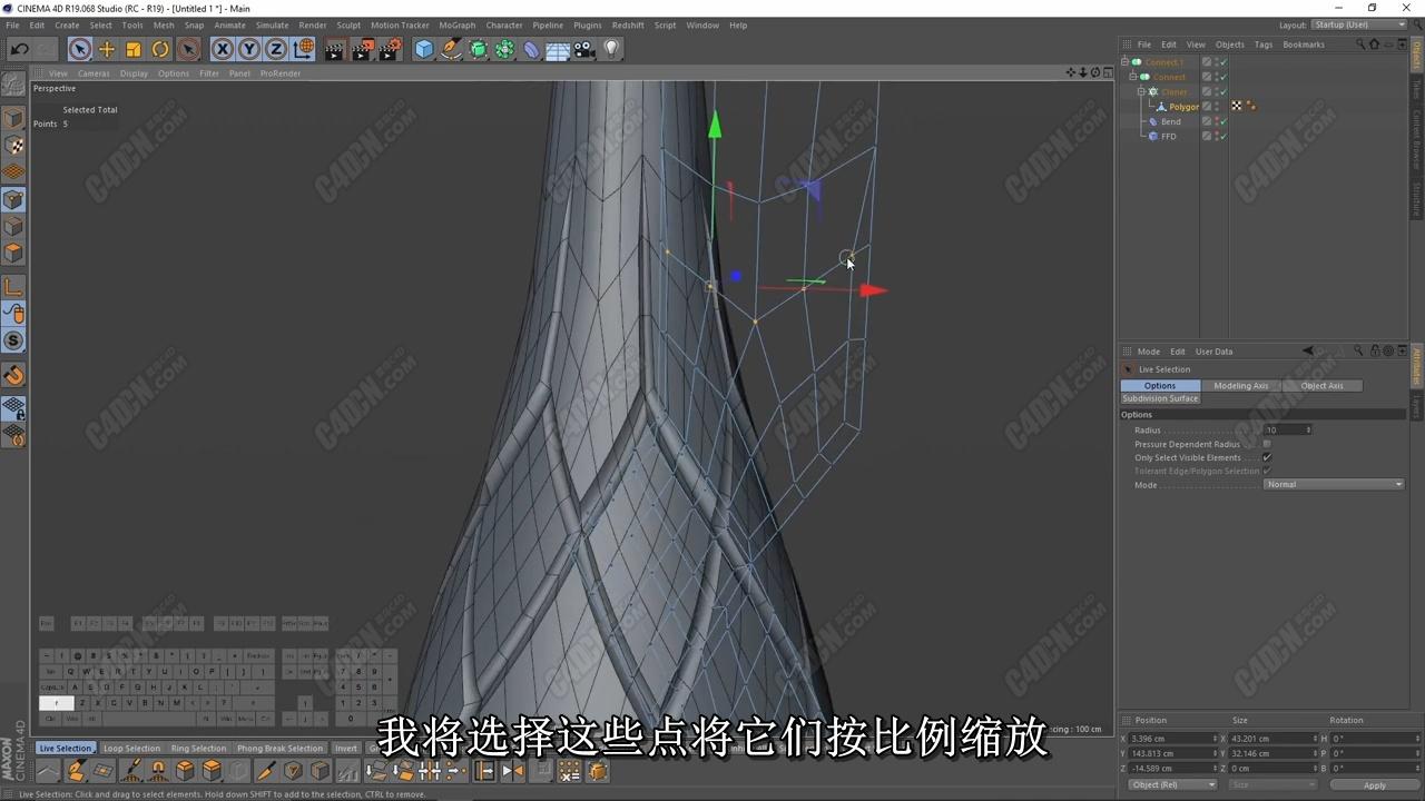 Cinema 4D高级建模教程之三角形菱形沟壑图案花瓶
