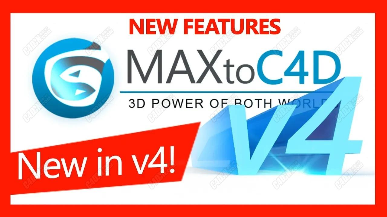 C4D和MAX互导插件4.7-4.8版本 MaxToC4D