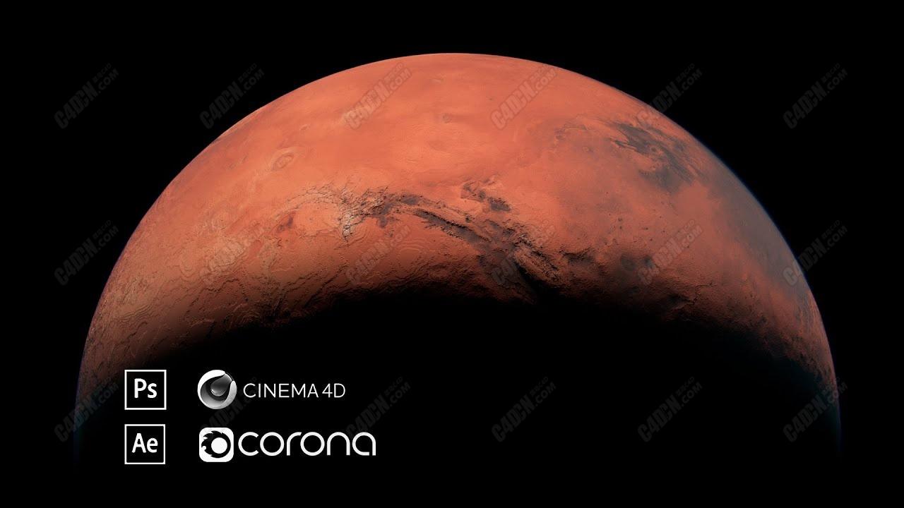 [中文字幕]C4D+Corona Renderer渲染器制作超写实火星材质教程