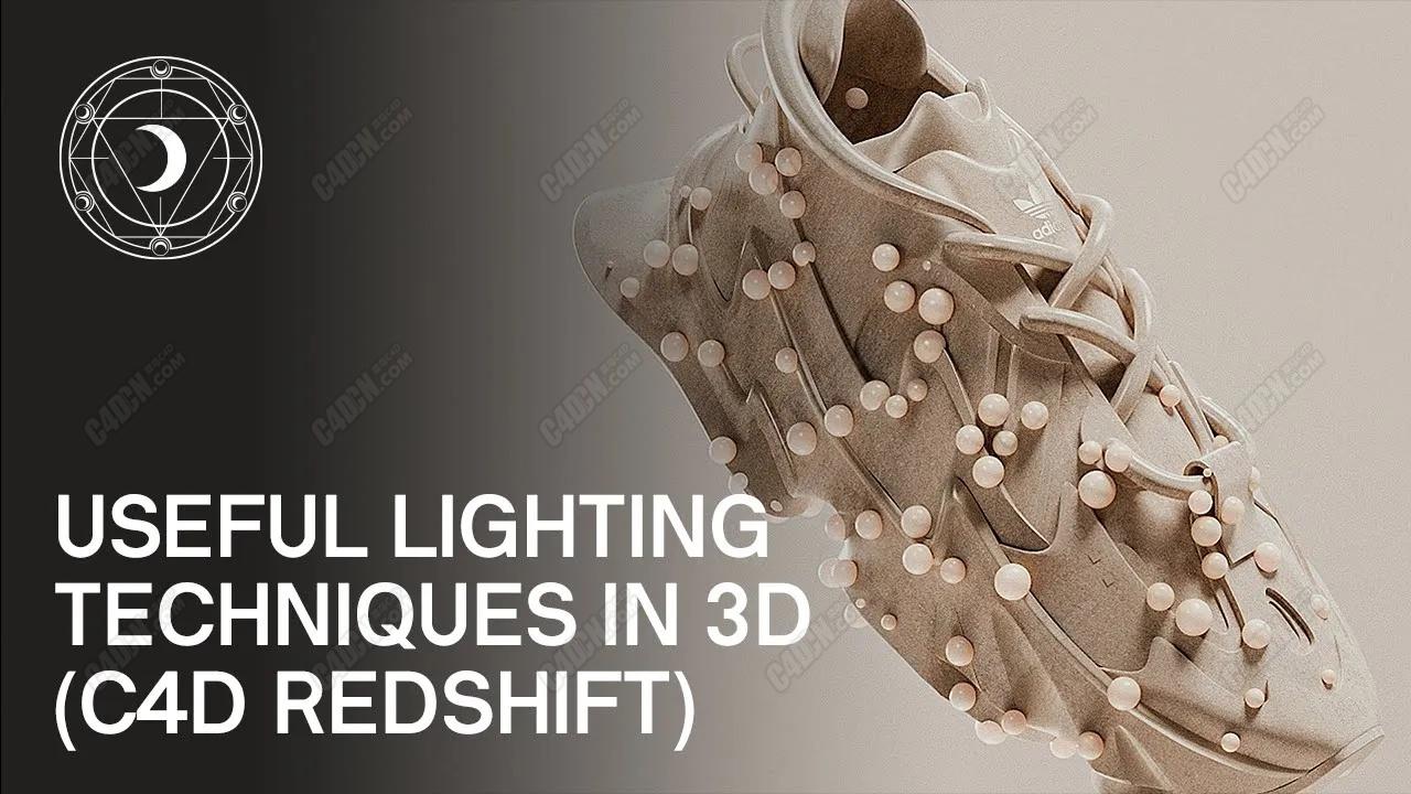 C4D+Redshift渲染器照明渲染技术提升教程