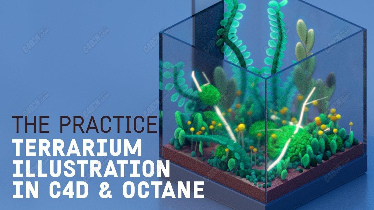 C4D水族馆植物玻璃容器展示柜建模渲染教程