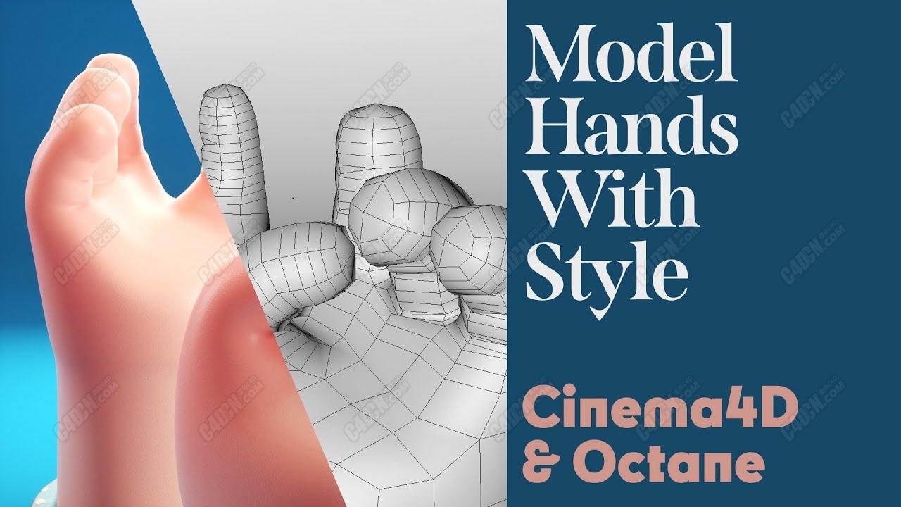 C4D可爱卡通手掌建模手指骨骼动画绑定教程