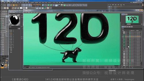 C4D渲染器概述、材质系统及常见材质的调节方案|第14篇怎样看-4.jpg