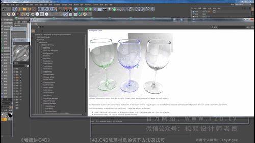 C4D渲染器概述、材质系统及常见材质的调节方案|第14篇怎样看-5.jpg