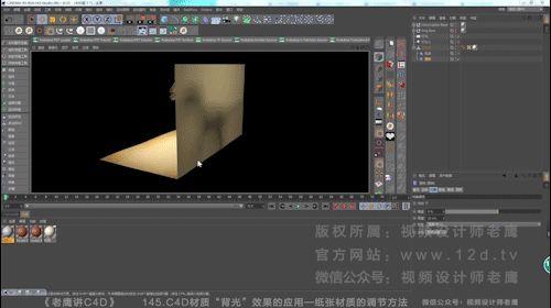 C4D渲染器概述、材质系统及常见材质的调节方案|第14篇怎样看-9.jpg