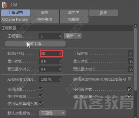 献给C4D小白用户的一些注意事项 必看!-15.jpg