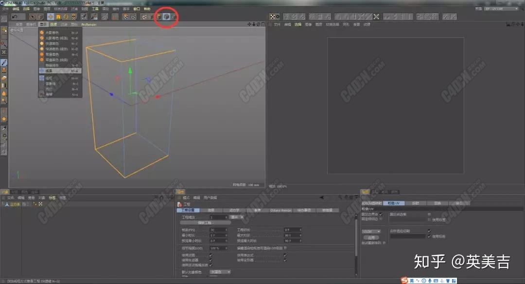C4D产物盒子包装贴图制做教学-5.jpg
