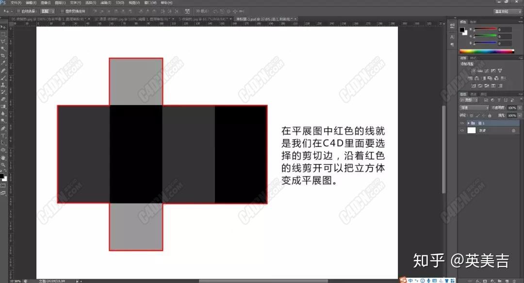 C4D产物盒子包装贴图制做教学-6.jpg