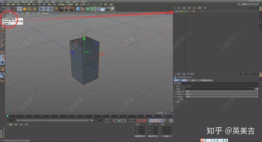 C4D产物盒子包装贴图制做教学-3.jpg