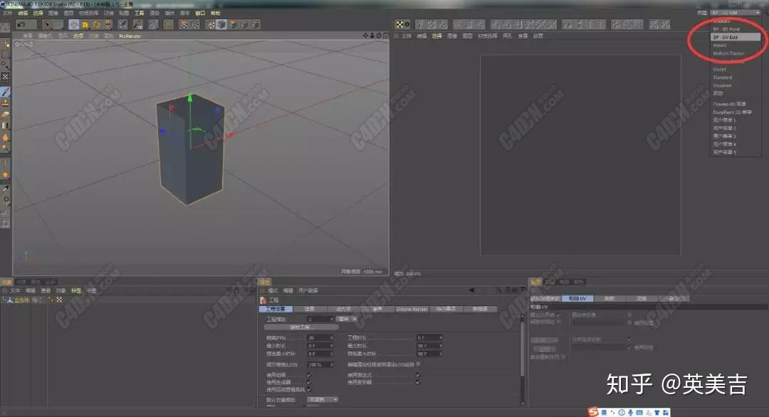 C4D产物盒子包装贴图制做教学-4.jpg