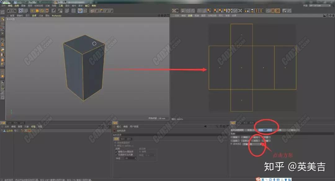 C4D产物盒子包装贴图制做教学-9.jpg