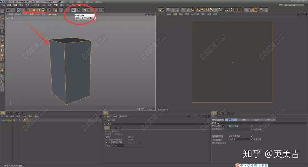 C4D产物盒子包装贴图制做教学-8.jpg