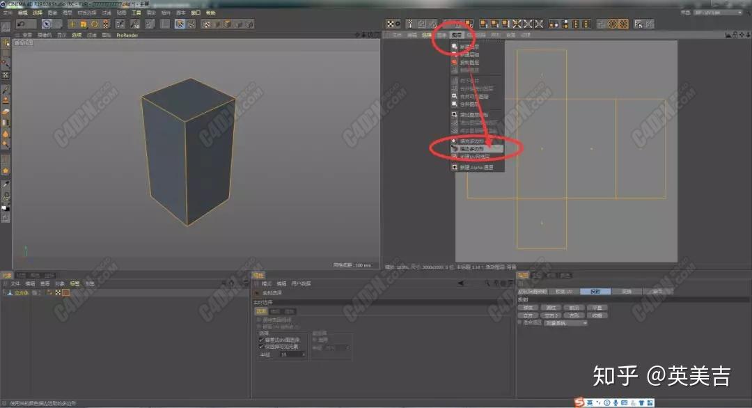 C4D产物盒子包装贴图制做教学-11.jpg