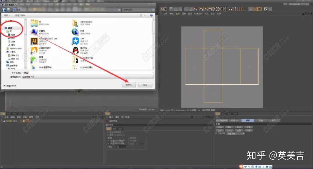 C4D产物盒子包装贴图制做教学-13.jpg