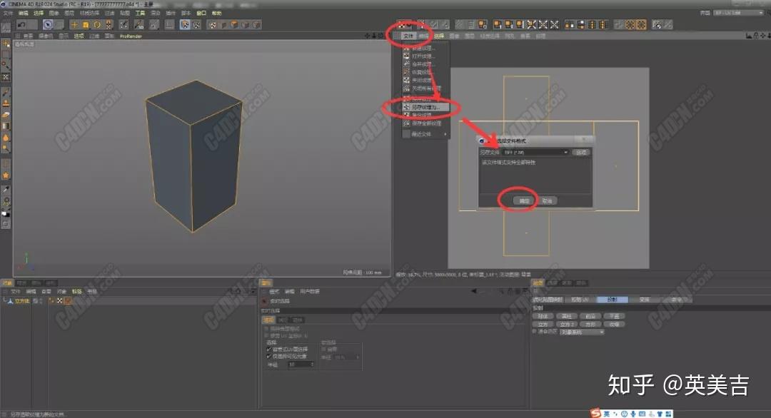 C4D产物盒子包装贴图制做教学-12.jpg