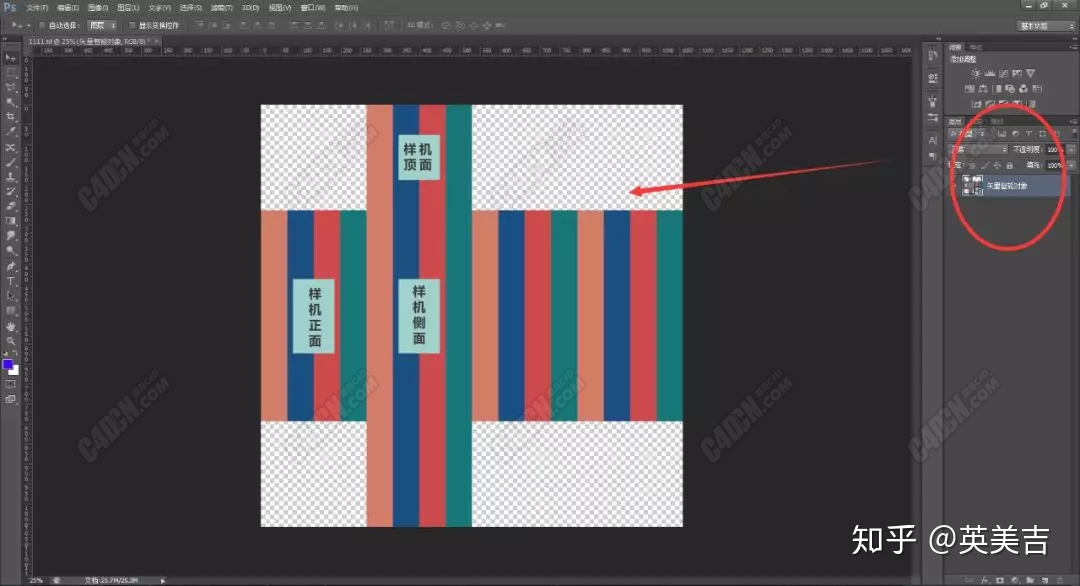 C4D产物盒子包装贴图制做教学-15.jpg