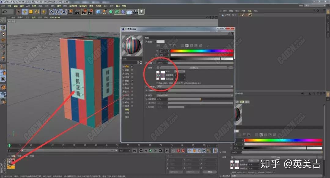 C4D产物盒子包装贴图制做教学-17.jpg