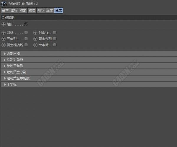 c4d小技能合集(一)-10.jpg