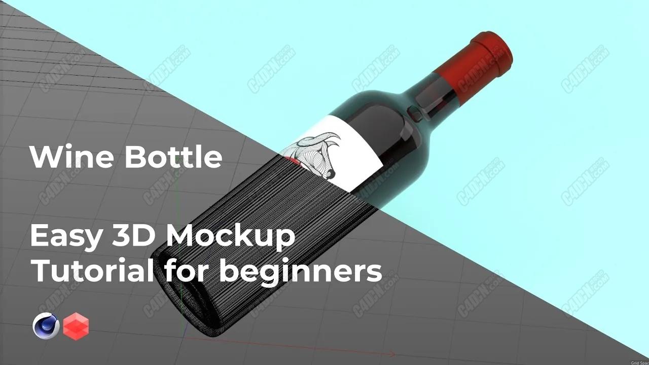 C4D红酒瓶设计建模教程(redshift渲染器+包含源文件)