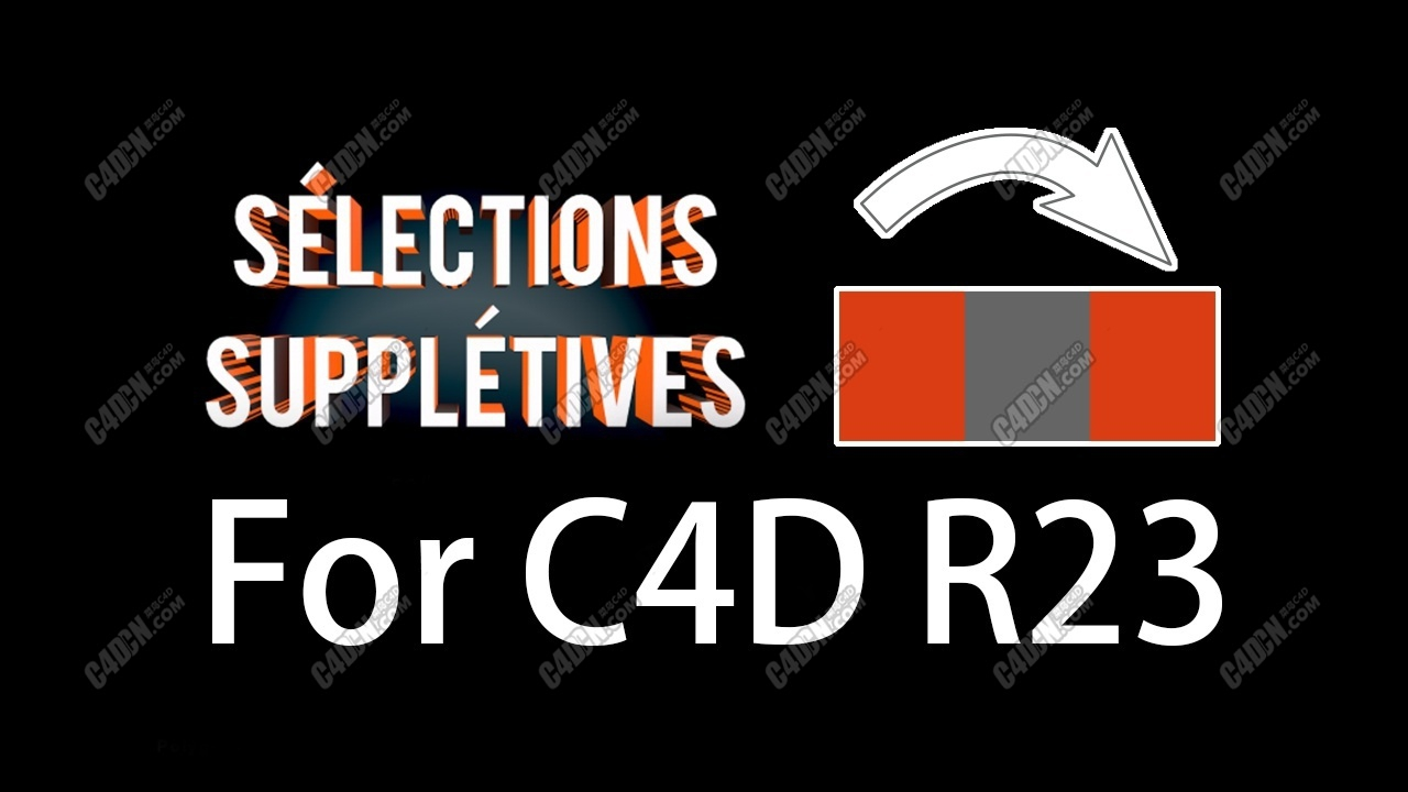 C4D超级选择插件支持多方式多条件自定义选取元素 Selections Suppletives V1.10