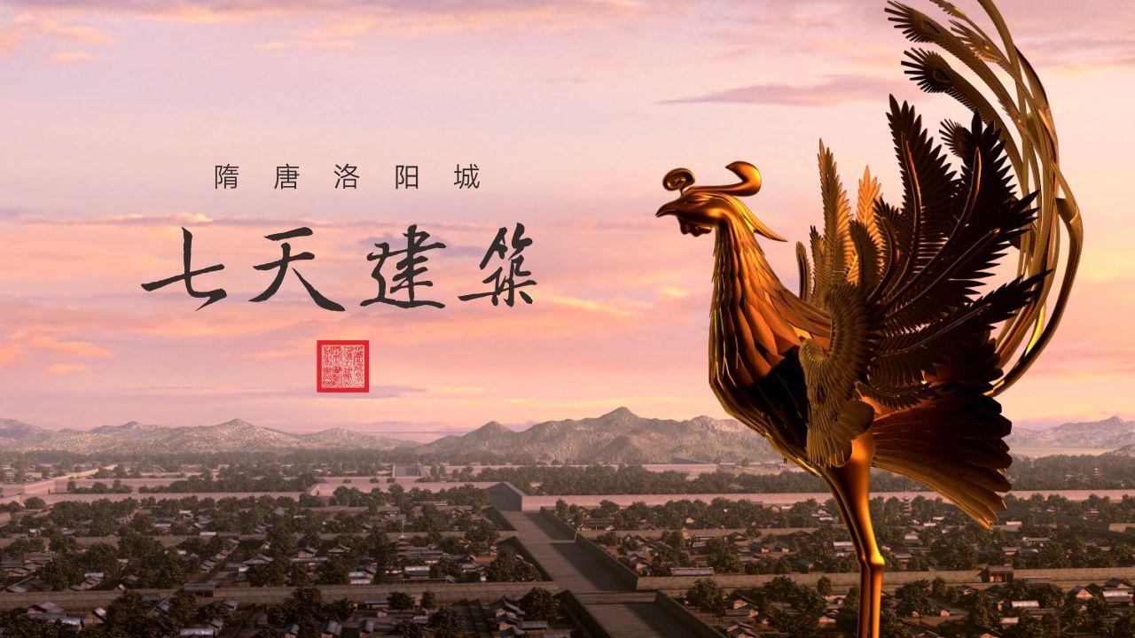 隋唐洛阳城七天建筑