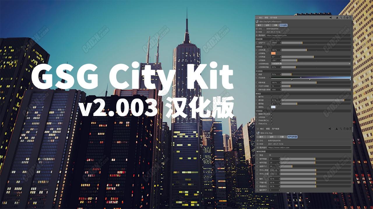 C4D预设-Xpresso城市预置中文汉化版 GSG City Kit v2.003