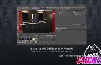 《C4D R17场次跟踪系统使用教程》