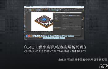 《C4D卡通水彩风格MG动画教程 》鱼鱼老师第十三套中英字幕教程