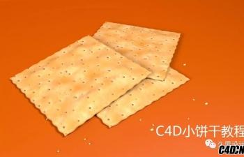 久思-C4D中做饼干小场景
