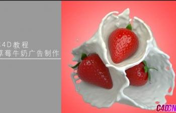 C4D教程: 草莓牛奶广告制作(中文)
