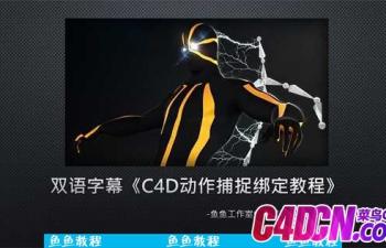 双语字幕《C4D动作捕捉绑定教程》