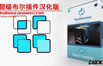 C4D插件 超级布尔汉化版 MeshBoolean parametricv1.0 beta