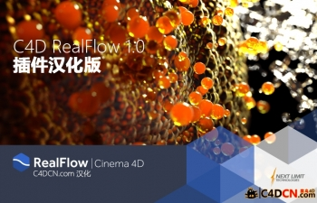 C4D RealFlow 1.0插件最新破解汉化稳定版