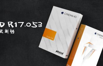 C4D R17.053版本 离线升级包