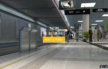 MAX模型 地铁站