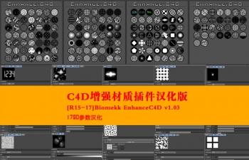 C4D增强材质插件汉化版Biomekk EnhanceC4D v1.03