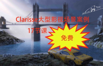 Clarisse大型影视场景案例课程