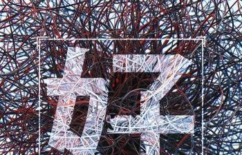 C4D精品工程 No.442 线条缠绕的中国中文字体设计