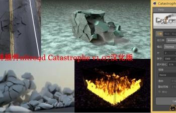 全新破碎插件nitro4d Catastrophe v1.07汉化版