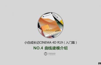 NO.4小白成长记C4D R19(入门篇) 曲线建模介绍