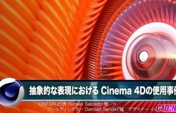 C4D教程 Octane渲染器抽象艺术风格场景材质渲染案例讲座教程