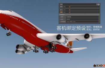 C4D预设 客机绑定脚本预设 Airliner bound Preset